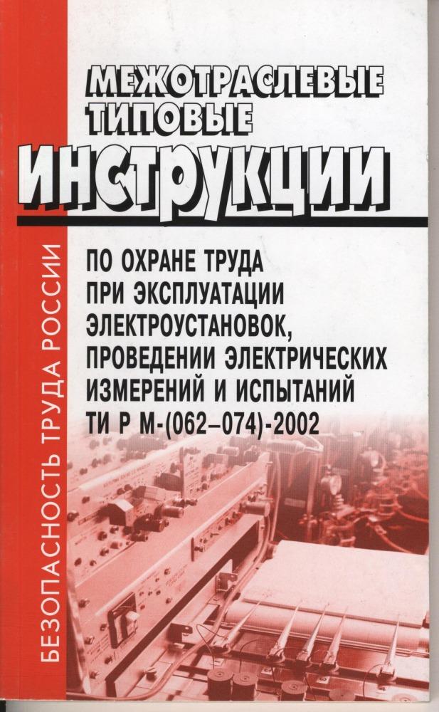 инструкция по охране труда при эксплуатации копировально-мн