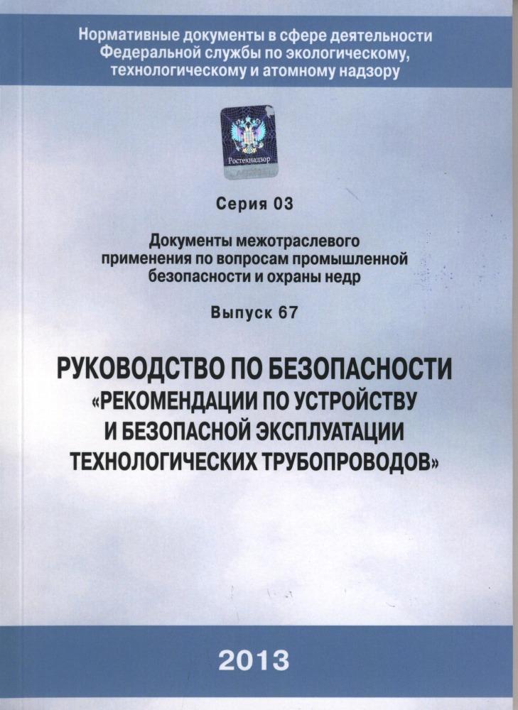 руководство по эксплуатации технологического трубопровода - фото 6