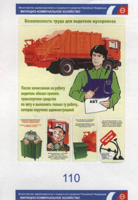 Инструкция по охране труда для водителя автопогрузчика